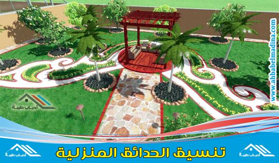 تنسيق حدائق منازل وأفضل تصاميم لحدائق الفلل والقصور بسعر لا مثيل له