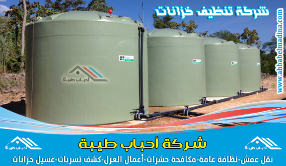 Photo of شركة تنظيف خزانات بالجبيل & وغسيل وعزل خزانات المياه