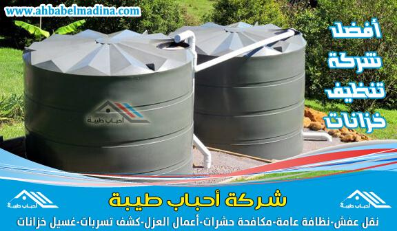 شركة تنظيف خزانات بالجبيل & وأفضل شركة عزل خزانات المياه مع التطهير