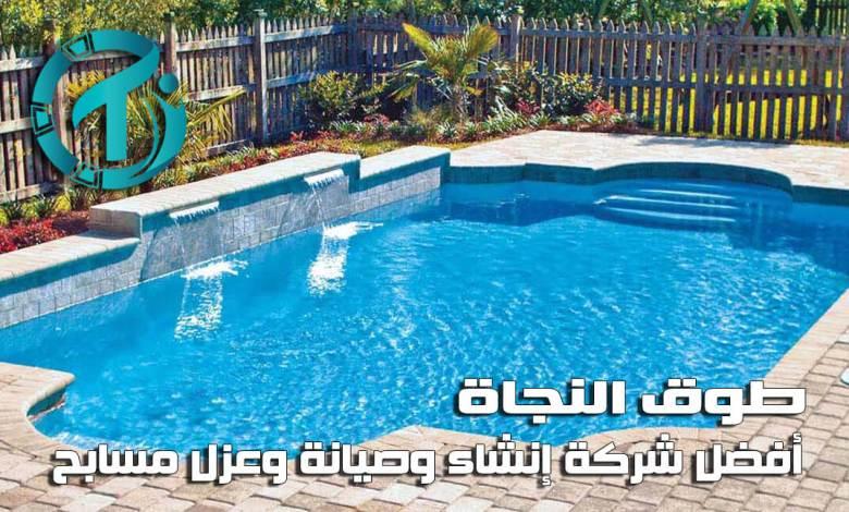 Photo of أفضل شركة عزل مسابح بجدة باستخدام عوازل بالضمان