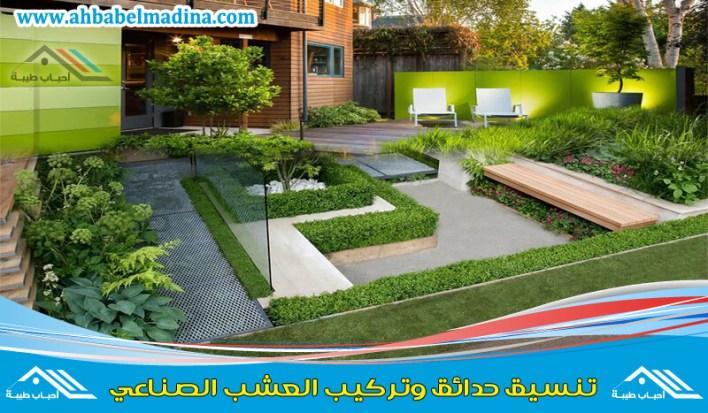 تنسيق حدائق بخميس مشيط وتركيب مظلات وجلسات حدائق ونوافير وتركيب العشب الصناعي