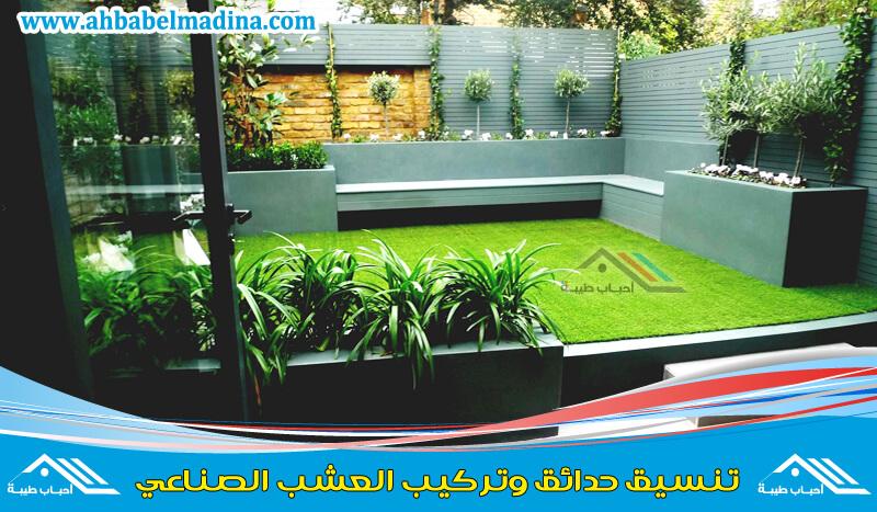 شركة تنسيق حدائق بابهاب وافضل مصمم حدائق منزليه ومنسق احواش في ابها
