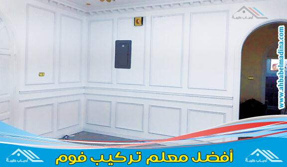 معلم تركيب فوم بالمدينة المنورة - أفضل معلم ديكور بالمدينه المنوره