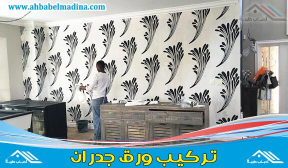 معلم تركيب ورق جدران بجدة - وافضل فني تركيب ورق الجدران