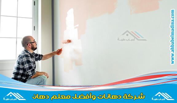 معلم دهانات وسط الرياض لتقديم كافة خدمات البويه والدهانات بكل طرق تنفيذها وبسعر لا يقارن