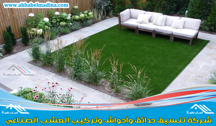 شركة تنسيق حدائق بجازان وأفضل تصاميم حدائق منزلية وتركيب عشب صناعي ونوافير ومظلات