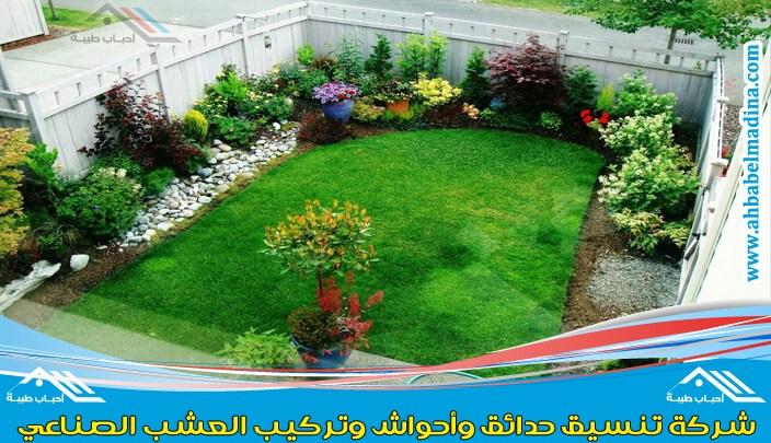 Photo of شركة تنسيق حدائق بمحايل عسير & وأفضل مصمم حدائق منزليه