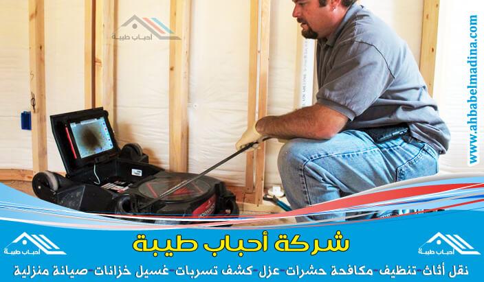 شركة كشف تسربات المياه بالباحة تقدم خدماتها في الباحة وبلجرشي والعقيق والمخواة
