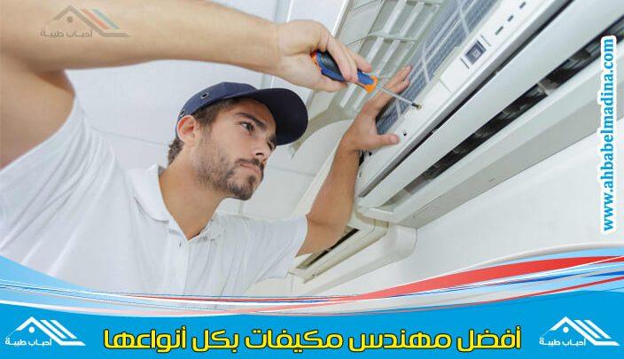 Photo of فني مكيفات بجدة تنظيف وتركيب وصيانة