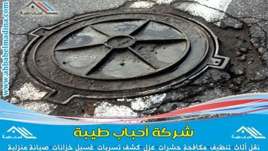 Photo of كشف تسربات البيارات بجدة مع الصيانة وإصلاح المشاكل