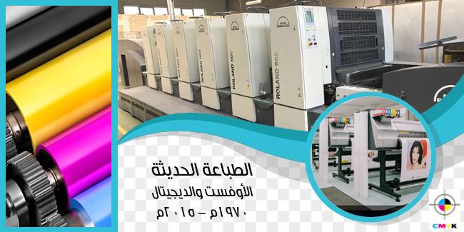 خدمات الطباعة وأهميتها وتاريخها وأساسيات الطباعة وأنوا الآلات والطباعة الحديثة