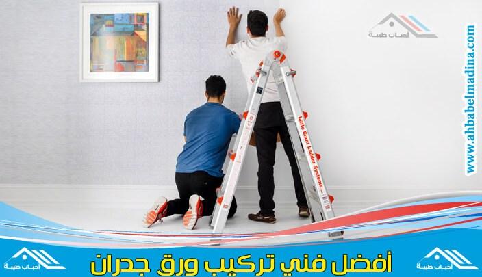 صورة تركيب ورق جدران بالمدينه المنوره وأفضل معلم تركيب ورق حوائط