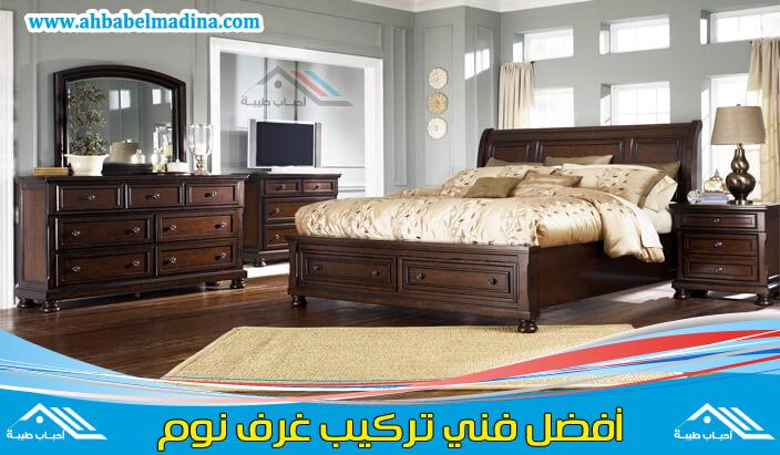 فني تركيب غرف نوم بالرياض وأفضل معلم تركيب غرف النوم في الرياض بسعر مناسب للجميع
