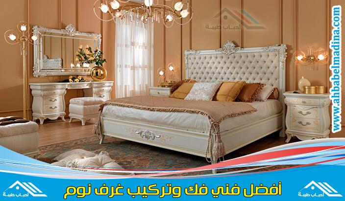 تركيب غرف نوم ايكيا بالرياض & وأفضل فني فك وتركيب غرف نوم في الرياض