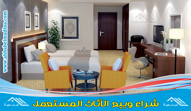 شراء اثاث فنادق مستعمل بالرياض