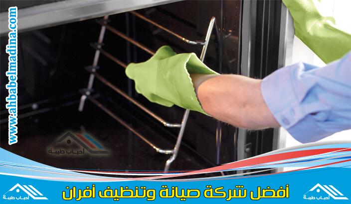 شركة تنظيف افران بالدمام مع الصيانة بكل مدن الشرقية الخبر والظهران والقطيف بأفضل أسعار التنظيف