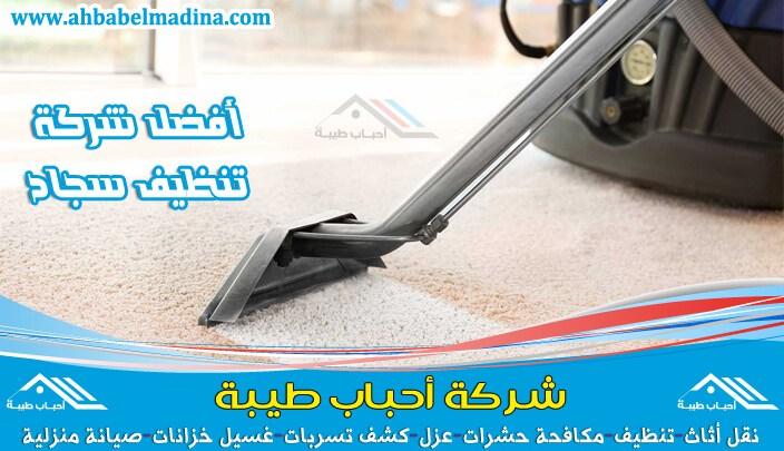 شركة تنظيف سجاد ببريدة متميزة في غسيل السجاد بجودة عالية إلى جانب خدمة تنظيف السجاد بالبخار بالطائف