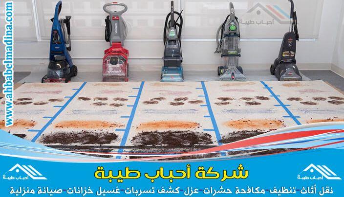 صورة شركة تنظيف سجاد بجازان والتنظيف بالبخار