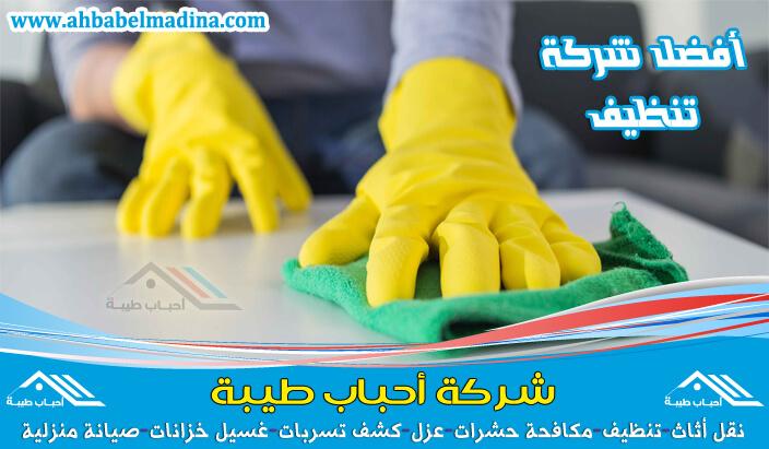 شركة تنظيف شقق ببريدة - افضل شركات غسيل الشقق في بريدة ومنطقة القصيم