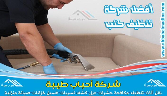 صورة شركة تنظيف كنب بالطائف من كل أنواع البقع ونظاف كنب مثالية