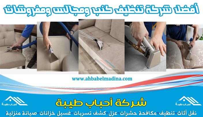 Photo of شركة تنظيف كنب بعنيزة والتنظيف بالبخار أيضاً
