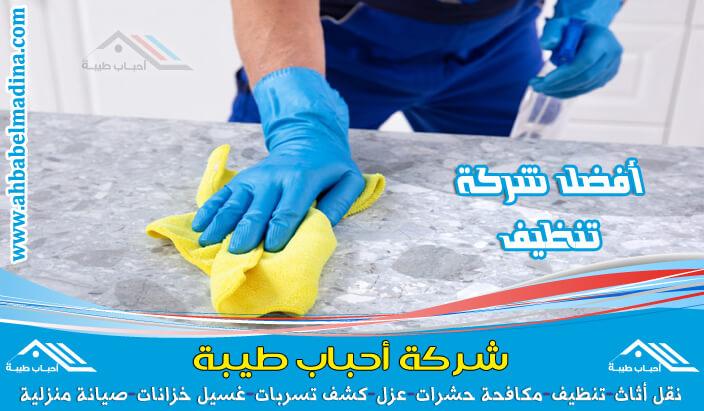 شركة تنظيف منازل بالطائف & وافضل تنظيف بيوت بكل محتوياتها في الطائف والحوية بسعر رخيص