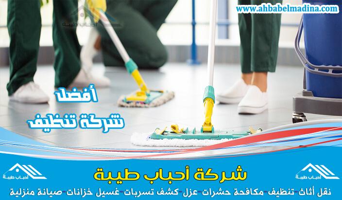 شركة تنظيف منازل بعنيزة & وأفضل شركات تنظيف المنازل بعنيزة بتخفضيات رائعة