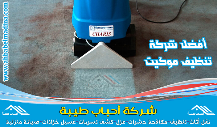شركة تنظيف موكيت بجازان وأفضل شركات غسيل الموكيت مع تقديم خدمة التنظيف بالبخار بجيزان