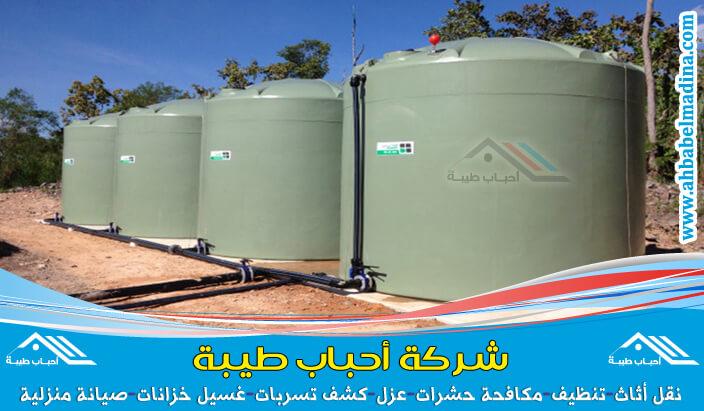شركة عزل خزانات بالقصيم من أفضل شركات عزل خزانات المياه في البكيرية وبريدة وعنيزة والرس