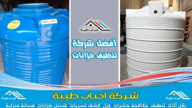 Photo of شركات تنظيف خزانات المياه بالهفوف وعزلها وتعقيمها