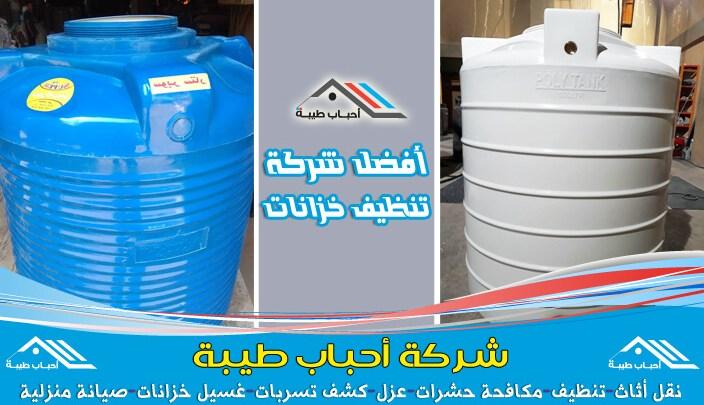 افضل شركات تنظيف خزانات المياه بالهفوف أحباب طيبة يمكنكم الاعتماد عليها لتنظيف وتعقيم الخزانات