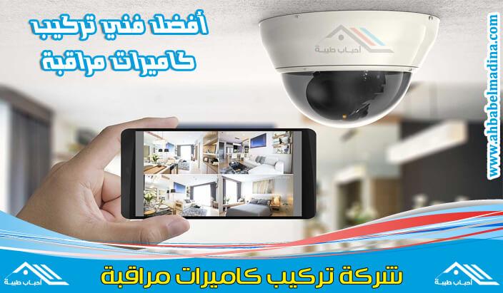 تركيب كاميرات مراقبة بالرياض & افضل فني تركيب كاميرات مراقبة بجميع أنواع الكاميرات