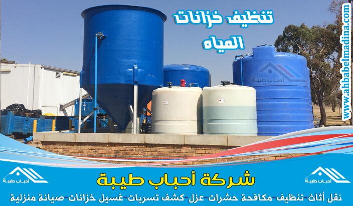 شركة تنظيف خزانات بالاحساء لغسيل خزانات المياه وأفضل شركات تنظيف خزانات المياه بالاحساء