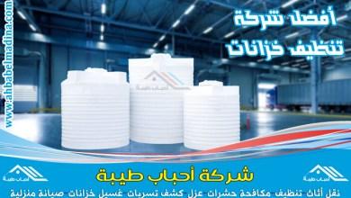 صورة شركة تنظيف خزانات بالبكيرية & مع أعمال عزل الخزانات