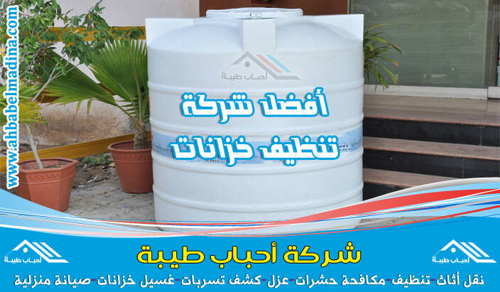 شركة تنظيف خزانات بالرس وأفضل شركات تنظيف خزانات المياه وتطهيرها بمواد تنظيف آمنة