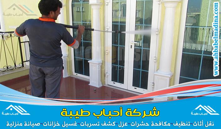 شركة تنظيف فلل بالهفوف تقوم بجميع أعمال النظافة المنزلية وتنظيف الأرضيات والمفروشات والأثاث