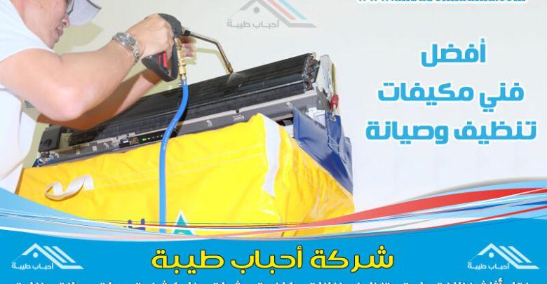 شركة تنظيف مكيفات بعنيزة افضل شركة لصيانة وتنظيف المكيفات تحت إشراف فني مكيفات مختص