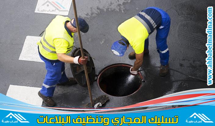تسليك مجاري الفروانية من خلال شركة تنظيف مجاري بالفروانيه توفر احدث ماكينات تسليك المجاري