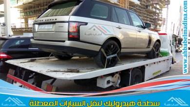 صورة سطحة هيدروليك الرياض