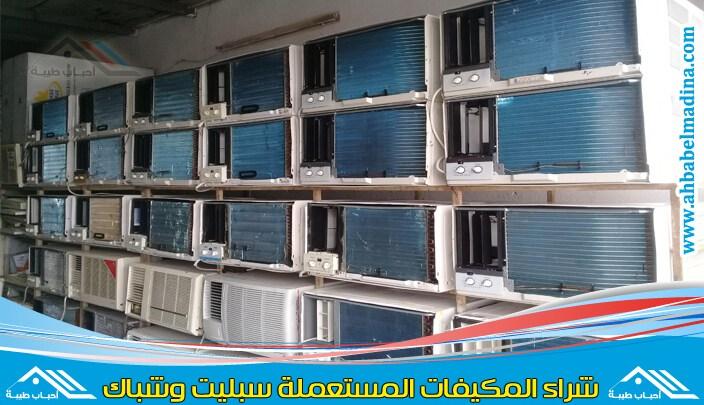 Photo of شراء مكيفات مستعملة بجدة [مكيفات سبليت & شباك]