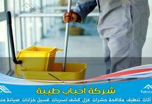 Photo of شركة تنظيف برابغ & تنظيف منازل وكل شيء