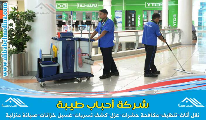 شركة تنظيف برابغ تقدم جميع خدمات التنظيف بجودة فائقة وتعد افضل شركة تنظيف بالبخار برابغ