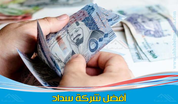 تسديد قروض جدة نسدد عنكم جميع القروض والمتعثرات للبنوك والمؤسسات المصرفية