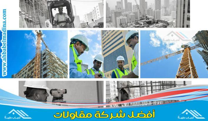 شركة مقاولات بجدة لأعمال البناء والتشطيب وترميم وصيانة المباني مع فريق هندسي على اعلى مستوى