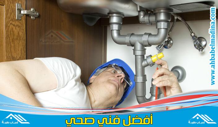 صورة فني صحي العدان