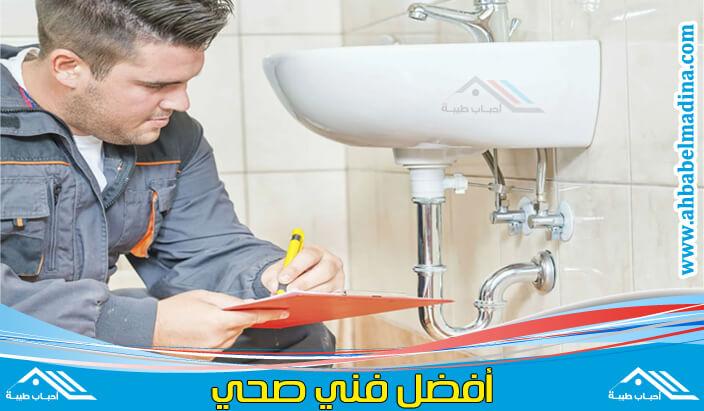 فني صحي مبارك الكبير & أفضل معلم سباك صحي في مبارك الكبير متخصص في السباكة والصرف