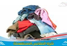 Photo of شراء الملابس المستعمله في المدينه المنوره