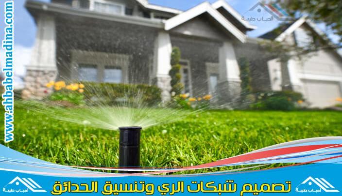 Photo of شركة تصميم شبكات الري بجازان
