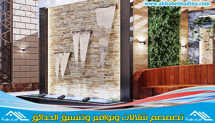 Photo of شركة تصميم شلالات بجازان & وتركيب نوافير المياه