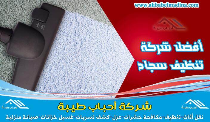 Photo of شركة تنظيف سجاد بالخبر & وغسيل موكيت